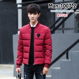 [พร้อมส่ง M,L,XL,2XL,3XL] [Man-1007-2] เสื้อแจ๊คเก็ตกันหนาวชายสีแดง ขนเป็ดกันหนาว มีกระเป๋าสองข้าง ปลายแขนจั๊ม ใส่กันหนาวได้ดี