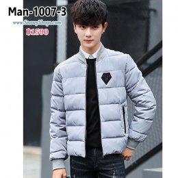 [พร้อมส่ง M,L,XL,2XL,3XL] [Man-1007-3] เสื้อแจ๊คเก็ตกันหนาวชายสีเทา ขนเป็ดกันหนาว มีกระเป๋าสองข้าง ปลายแขนจั๊ม ใส่กันหนาวได้ดี