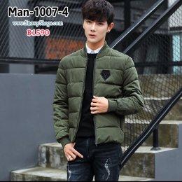 [พร้อมส่ง M,L,XL,2XL,3XL] [Man-1007-4] เสื้อแจ๊คเก็ตกันหนาวชายสีเขียว ขนเป็ดกันหนาว มีกระเป๋าสองข้าง ปลายแขนจั๊ม ใส่กันหนาวได้ดี