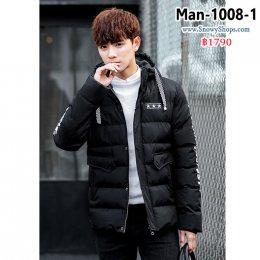 [พร้อมส่ง M,L,XL,2XL,3XL,4XL] [Man-1008-1] เสื้อโค้ทกันหนาวชายสีดำ ด้านในซับขนเป็ด มีลายด้านข้างที่แขน มีหมวกฮู้ด และกระเป๋าสองข้าง ใส่กันหนาวติดลบได้