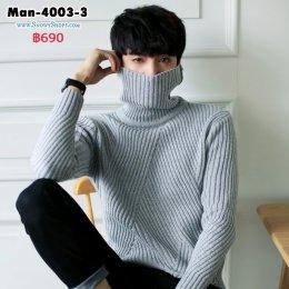 [พร้อมส่งM,L,XL,2XL] [Man-4003-3] เสื้อคอเต่าไหมพรมผู้ชายสีเทาอ่อน ถักลายสวย ผ้าหนานุ่ม ใส่กันหนาวอย่างดี
