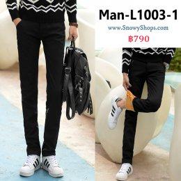 [พร้อมส่ง 28,29,30,31,32,33,34,36,38] [Man-L1003-1] กางเกงลองจอนผู้ชายสีดำ บุขนซับหนากันหนาวด้านใน ใส่ติดลบได้ มีกระเป๋าหน้าและหลัง ผ้าหนายืดดีมาก