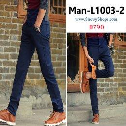 [พร้อมส่ง] [Man-L1003-2] กางเกงลองจอนผู้ชายสีน้ำเงิน บุขนซับหนากันหนาวด้านใน ใส่ติดลบได้ มีกระเป๋าหน้าและหลัง ผ้าหนายืดดีมาก