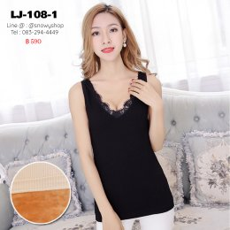 [พร้อมส่ง F] [LJ-108-1] เสื้อไหมพรมลองจอนแขนกุดสีดำ หน้าอกซับผ้าลูกไม้ ด้านในซับขนวูลกันหนาว แขนยาว ใส่ติดลบได้ค่ะ