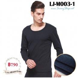 [พร้อมส่ง L,XL,2XL,3XL] [LJ-M003-1] ชุดลองจอนกันหนาวของผู้ชายสีน้ำเงิน ด้านในซับขนกันหนาวทั้งตัว ใส่กันหนาวได้ดีมากค่ะ