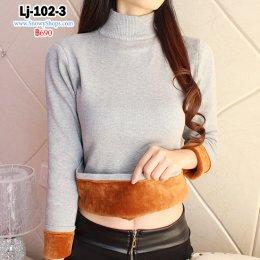 [พร้อมส่ง F] [LJ-102-3] เสื้อไหมพรมลองจอนสีเทา คอกลม ด้านในซับขนวูลกันหนาว แขนยาว ใส่ติดลบได้ค่ะ