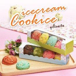 สูตร คุกกี้ไอศครีม (Icecream Cookies)