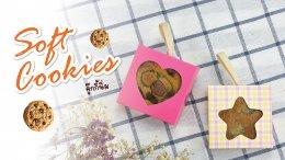 คุกกี้นิ่ม (Chocolate Soft Cookies)