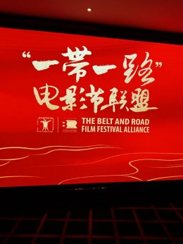 งานแถลงข่าวBelt and Road Film Festival Alliance