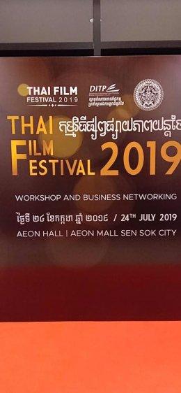 พิธีเปิดงาน Thai Film Festival ที่กรุงพนมเปญ