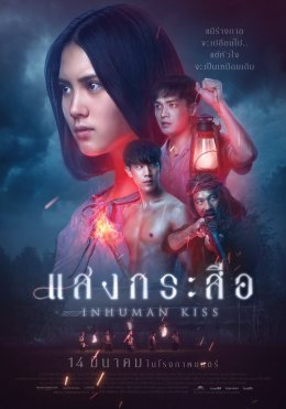 """""""ประกาศผลการคัดเลือกภาพยนตร์ไทย ที่จะส่งเข้าชิงรางวัลออสการ์ครั้งที่ 92 มีมติเลือกภาพยนตร์เรื่อง  """" แสงกระสือ """""""