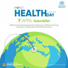 วันอนามัยโลก (World Health Day)
