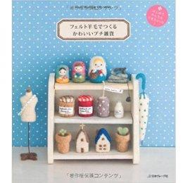 หนังสืองานใยขนแกะ ของใช้น่ารักๆ  พิมพ์ญี่ปุ่น