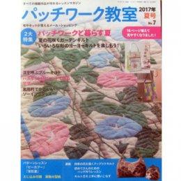 นิตยสาร Patchwork Kyoshitsu No.7 / 2017