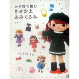 หนังสืองานถัก ตุ๊กตาเด็กน่ารักๆ พิมพ์ญี่ปุ่น