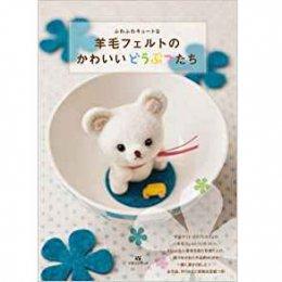 หนังสืองานใยขนแกะ สัตว์น่ารักๆ  พิมพ์ญี่ปุ่น