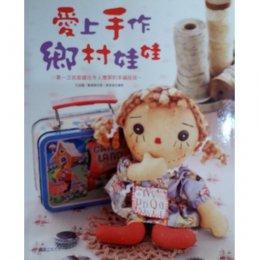หนังสืองานทำตุ๊กตา Country พิมพ์ไต้หวัน