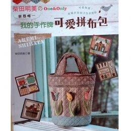 หนังสืองาน Quilt&Patchwork ของ K.Akemi Shibata (พิมพ์ไต้หวัน)