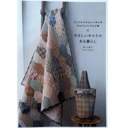 หนังสืองาน Quilt&Patchwork ของ K.Kumiko Minami (พิมพ์ญี่ปุ่น)