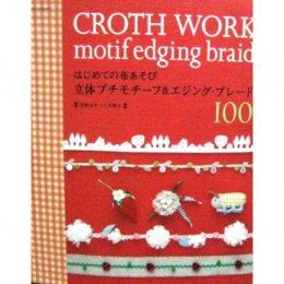 หนังสืองาน Croth Work Motif edging braid