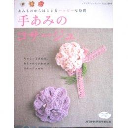 หนังสือถักดอกไม้