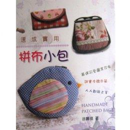 หนังสืองานทำกระเป๋าสตางค์ใบเล็ก ๆ ของไต้หวัน (มีแพทเทิร์นพร้อมภาพประกอบในเล่มค่ะ)