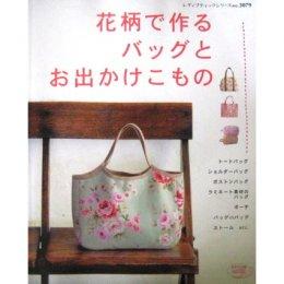 หนังสืองานทำกระเป๋าผ้าน่ารัก ๆ (ไม่มีแพทเทิร์น แต่มีขนาดบอกในเล่มค่ะ)