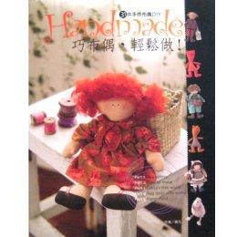 หนังสือทำตุ๊กตา Country Dall ของไต้หวันค่ะ (แพทเทิร์นในเล่มค่ะ)