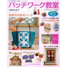 นิตยสาร Patchwork Kyoshitsu No.102 (แถมปฏิทิน 2013 ค่ะ)