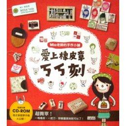หนังสือสอนงานแกะยางลบ 466 แบบ พร้อม CD (พิมพ์ไต้หวัน)