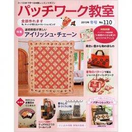 นิตยสาร Patchwork Kyoshitsu No.110