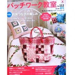 นิตยสาร Patchwork Kyoshitsu No.112