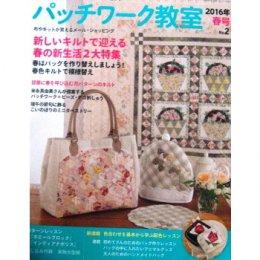 นิตยสาร Patchwork Kyoshitsu No.2 / 2016