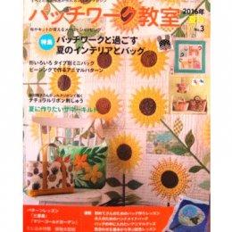 นิตยสาร Patchwork Kyoshitsu No.3 / 2016