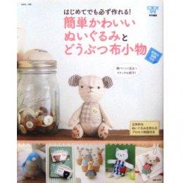 หนังสือทำตุ๊กตา นำเข้าญี่ปุ่น (แพทเทิร์นในเล่มค่ะ)