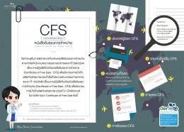 5 หลักเกณฑ์สำคัญในการพิจารณา CFS หนังสือรับรองการจำหน่าย!