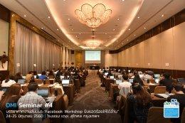 """ประมวลภาพสุดประทับใจในงาน DMI Seminar #4 """"Facebook Workshop ยิงแอดร้อยให้ได้ล้าน"""""""