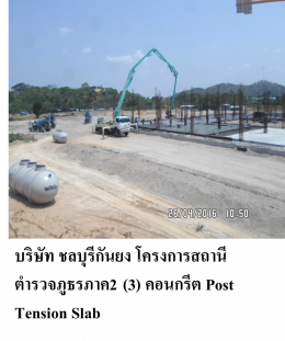 Concrete for Post Tension Slab
