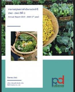 รายงานผลการดำเนินงาน บริษัท อาร์แอนด์ดี ครีเอชั่น จำกัด ปีที่ 1 (พ.ศ.2562 - 2563)