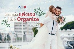 งานแต่ง แต่งเอง ไม่ง้อ Organizer