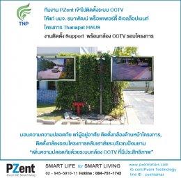 ระบบ CCTV