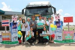 สหกรณ์โคนมวังน้ำเย็น จำกัด ประเดิมส่งออกนมไปจีน