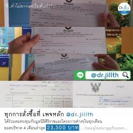 สิทธิพิเศษ ลูกค้าบริษัท Dr.JiLL (ประเทศไทย) สำนักงานใหญ่