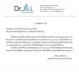 วิธีดู dr.jill ของแท้ ของปลอม จากบริษัทโดยตรง ที่แรก อัพเดท 2563