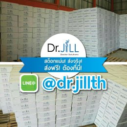 Dr JiLL ราคา ถูกที่สุด เท่าไร ซื้อได้ที่ไหน ? อัพเดทปี 2563