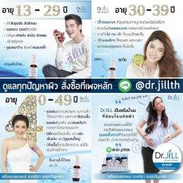 ข้อมูลผลิตภัณฑ์เซรั่ม Dr.JiLL สรรพคุณ คุณสมบัติ ส่วนผสม วิธีใช้ให้เห็นผล การเก็บรักษา