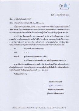 จุดสังเกตDr.JiLL PLUS ของแท้ จากบริษัท Dr.JiLL อัพเดต พฤศจิกายน 2563