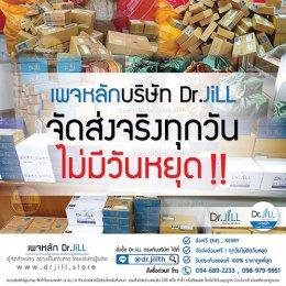 คลังสินค้า บริษัท Dr.JiLL บริษัท ด็อกเตอร์จิล ประเทศไทย สำนักงานใหญ่