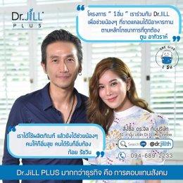 """อัพเดตยอดบริจาค """"โครงการ 1 อิ่ม """" พี่ตูน กับ Dr.JiLL"""