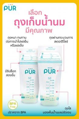 เลือกถุงเก็บน้ำนมมีคุณภาพ